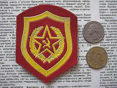 Soviet (USSR, Russian)  Military  Patch made in 1988-1991.