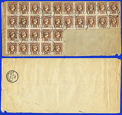 GREECE 1897-00 SMALL HEADS COVER with 1 lep. B20 & B10 Vlastos#117 CERT.No 2196