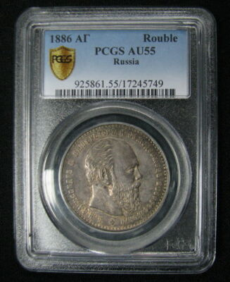 Very Rare Russian Imperial 1886 One 1 Rouble Ruble Coin Russia Pcgs Au55 See>>