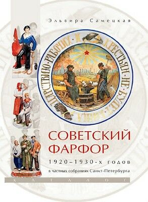 Soviet Porcelain of 1920-1930th Lomonosov / Советский Фарфор 1920-30х GUIDE BOOK