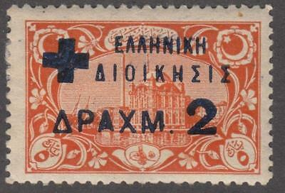 Turkey Greek Occ Welfare Revenue McDonald #16 unused 2D/5pa orange 1920 cv $10