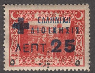 Turkey Greek Occ Welfare Revenue McDonald #21 mint 25L/5pa/1pi red 1920 cv $10