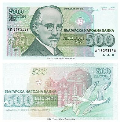 Bulgaria 500 Leva 1993 P-104 Mint UNC Uncirculated Banknotes
