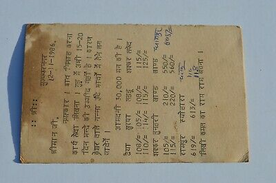 A Lovely Old Rajasthan Miniature Painted Indian Postcard Of A Lion    No 158