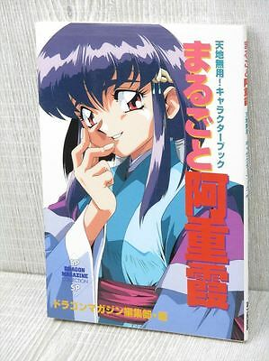 TENCHI MUYO Marugoto AEKA w/Poster Art Illustration Book FJ76*
