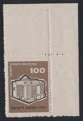 Israel JNF Rabbi Offices Cinderella Poster Stamp MNH 100p Phillips #3515 1958
