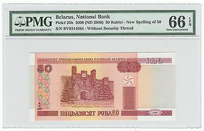 2000 (ND 2010) Belarus 50 Rublei Bank Note Bill - Pick# 25b - PMG GEM UNC 66 EPQ