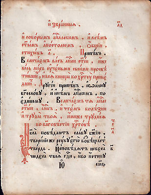 Original Russia 17-th Printed Page Old Church Slavonic Orthodox Book