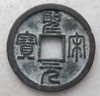 China, Song, SHENG SONG YB AE cash Seal script, lovely Extra Fine