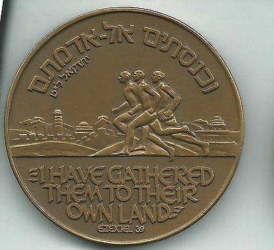 ISRAEL 1993 14th MACCABIA GAMES BRONZE MEDAL COIN*