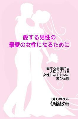 How to Be the Best Woman for Your Man by Toshie Ito (Japanese) Paperback Book Fr