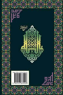 Interpretation of the Great Qur'an: Volume 1 by Mohammad Amin Sheikho (Arabic) P
