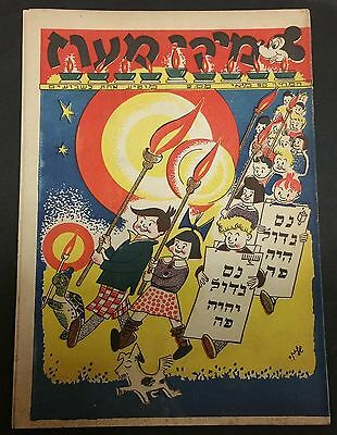 Israel, Palestine, Hebrew Mickey Mouse Booklet Brochure #2 Second Edition Rare