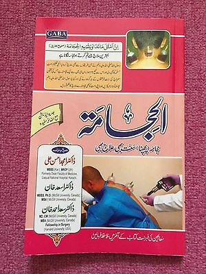 Book 175 Pages In Urdu On Cupping Hijama Health