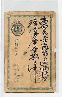 China Vintage Imperial Post Card