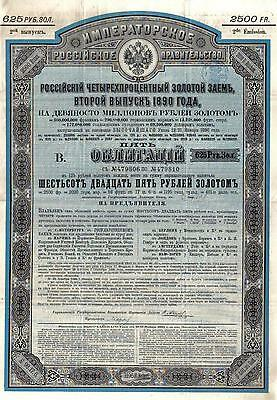 Russia Imperial State 1890 Gold loan 4% bond 625 rub coupons issue 2 Uncancelled