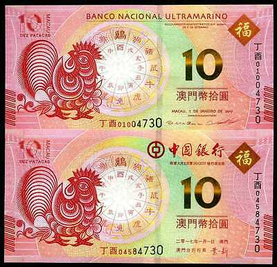 Macao Banknote P120 10 Patacas 2017 Year of the Rooster UNC