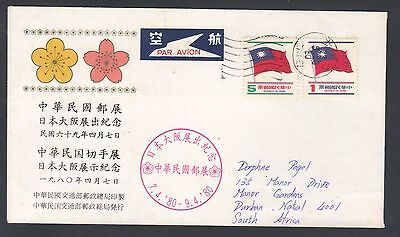 Taiwan 1980 Cover Posted To South Africa