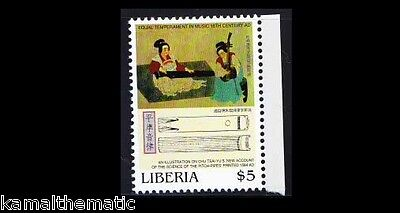Liberia MNH, Music Instrument, pipe organs Science Printed in 1584 China 1.- 6