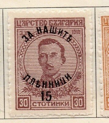 Bulgaria 1920 Early Issue Fine Mint Hinged 15c. Surcharged 109126