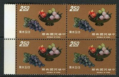 TAIWAN;  1974 Handicrafts issue Mint MNH BLOCK of 4, $2.50 value