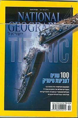 National Geographic Vol.167, April 2012 Hebrew Edition (Including: TITANIC)