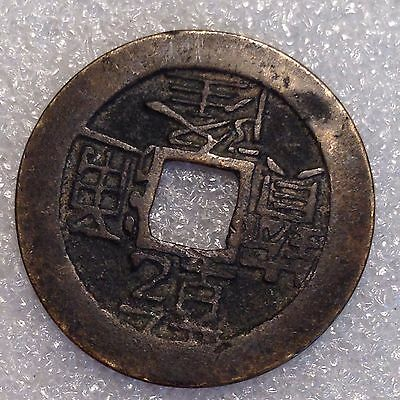Old Chinese Cash Coin  #0001