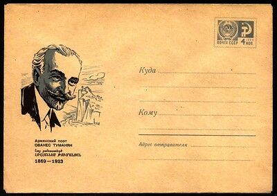1918 Armenian Poet Ovanes Tumanian Russia 1969 Rare Cover Great Condit