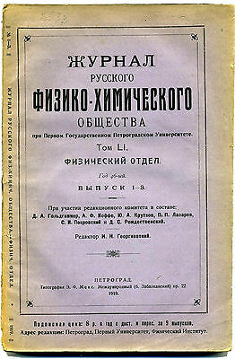 1919 Russian Physical Chemistry RUSSLAND Russische Ultraviolet & Infrared rays