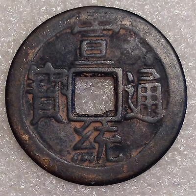 China Old Cash Coin   #2339