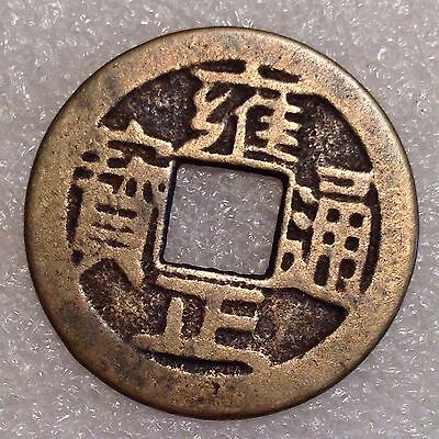 China Old Cash Coin   #2389
