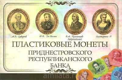 Transnistria set of plastic coin + Booklet Gift 2014 year