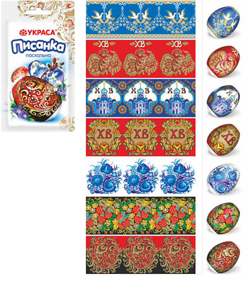 Heat Shrink Sleeve Decoration Easter Egg Wraps Pysanka Pysanky Pisanki Paskhalna