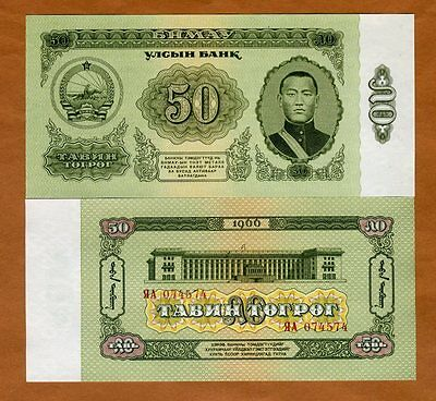 Mongolia, 50 Tugrik, 1966, P-40, UNC > Replacement ЯА