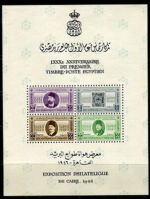 EGYPT;  1946 Scarce Philatelic Exhibition Cairo S.SHEET Mint MNH PERF issue