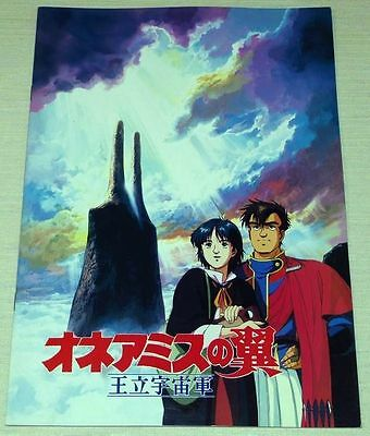 Royal Space Force The Wings of Honneamise Movie Program Art Book Anime GAINAX