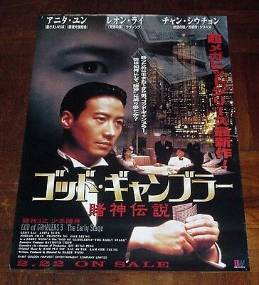 """Leon Lai """"God of Gamblers 3 - The Early Stage"""" 1996 Japan Version POSTER"""