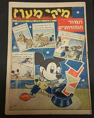Israel, Palestine, Hebrew Mickey Mouse Booklet Brochure #1 First Edition Rare