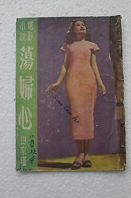 Hong Kong 1949 Movie Short Story Book With Pictures & Words