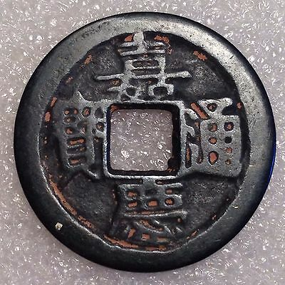China Old Cash Coin   #2349