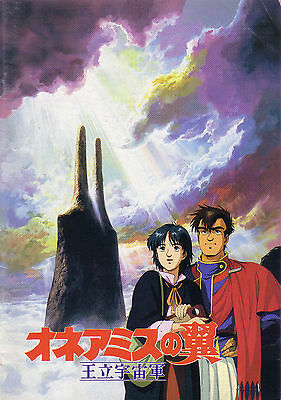 ANIME  / Wings of the Honneamise movey program