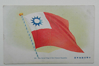 * Old Chinese Postcard*