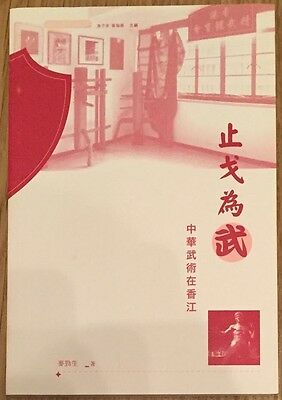 Rare Bruce Lee Chinese Book