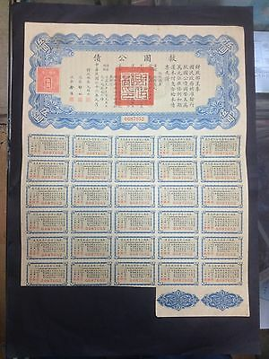 China 1937 Liberty Bond $5 Uncancelled with coupons (Line 2)
