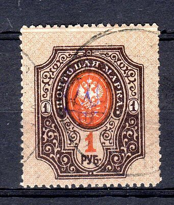 Russia Russland Ukraine Civil War Used Stamp Signed Certified Ukr.phil.verb