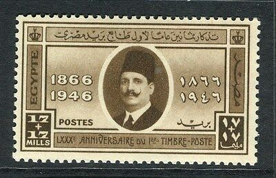 EGYPT;  1946 Stamp anniversary issue fine Mint hinged 17m. value