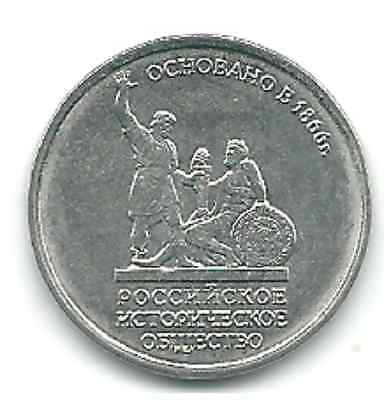 The Russian historical society - 5 rubles, 2016 NEW
