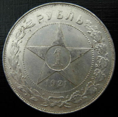 Russia USSR 1921 Silver 1 Rouble AU