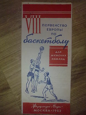Programme 1953 FIBA European Championship EuroBasket from Moscow USSR Russia