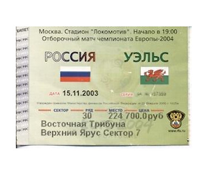 Ticket Russia - Wales 2003 in Moscow